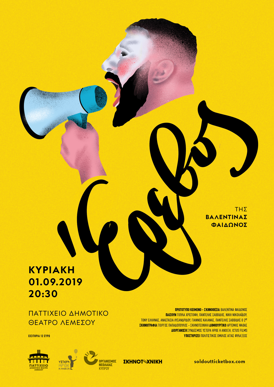 Poster_Final.jpg