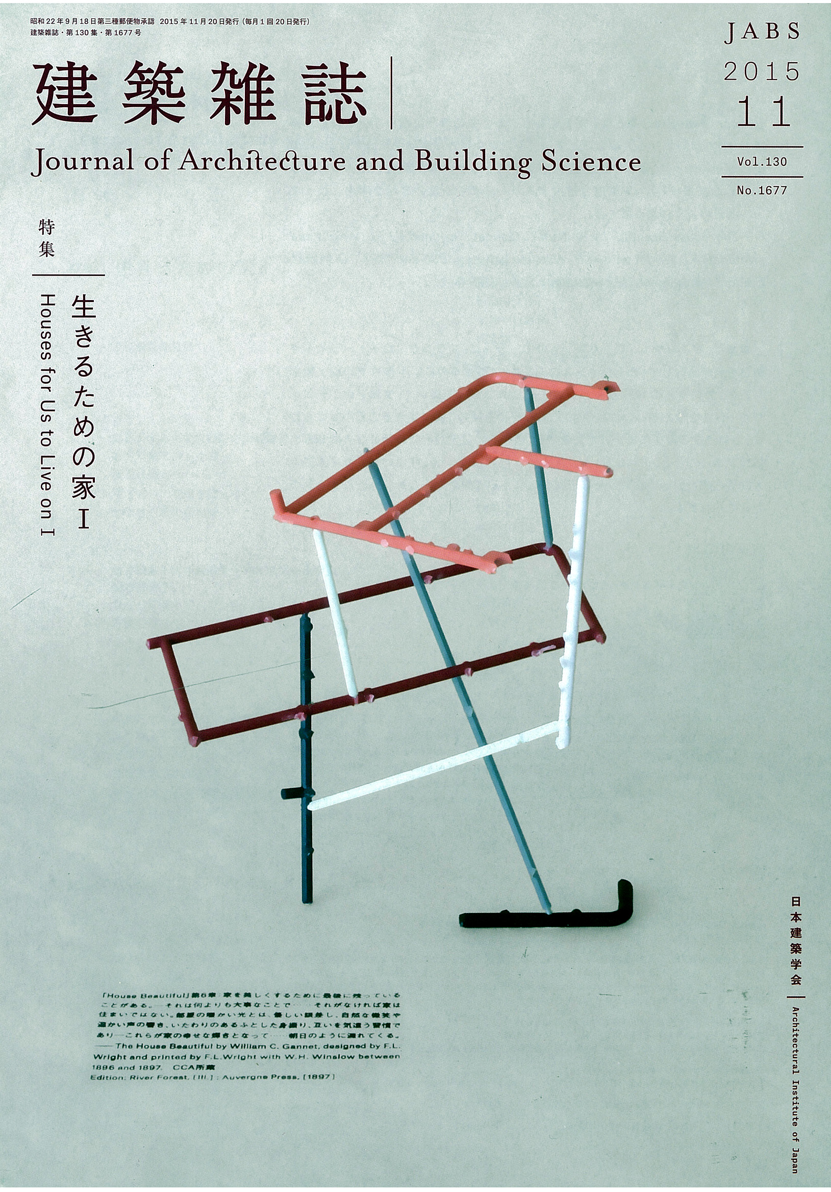 Journal of Architecture and Building Science Vol.130 - Nov 2015