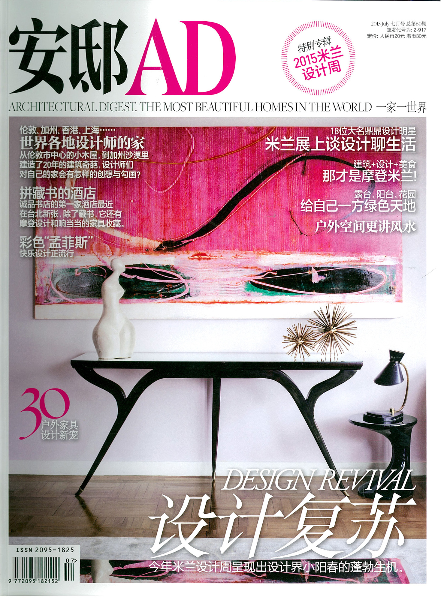 安邸AD Vol. 60 - July 2015