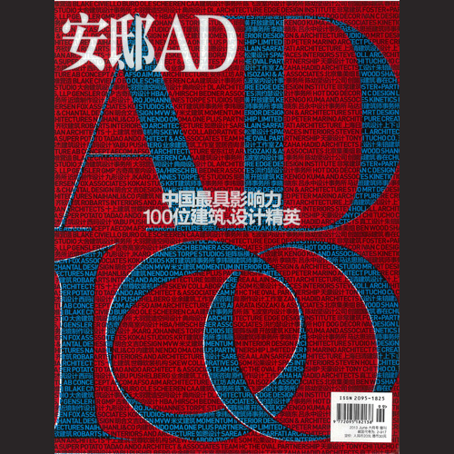 AD China - 100 Most Influential Architecture & Design in China