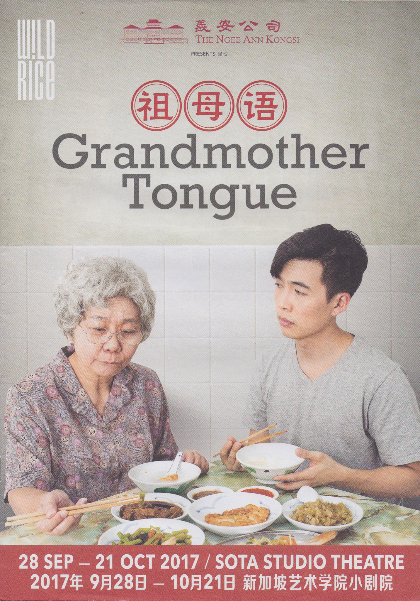 017W!ld-Rice-2016-Grandmother-Tongue-singapore-photographer-editorial-commercial-7_22.jpg