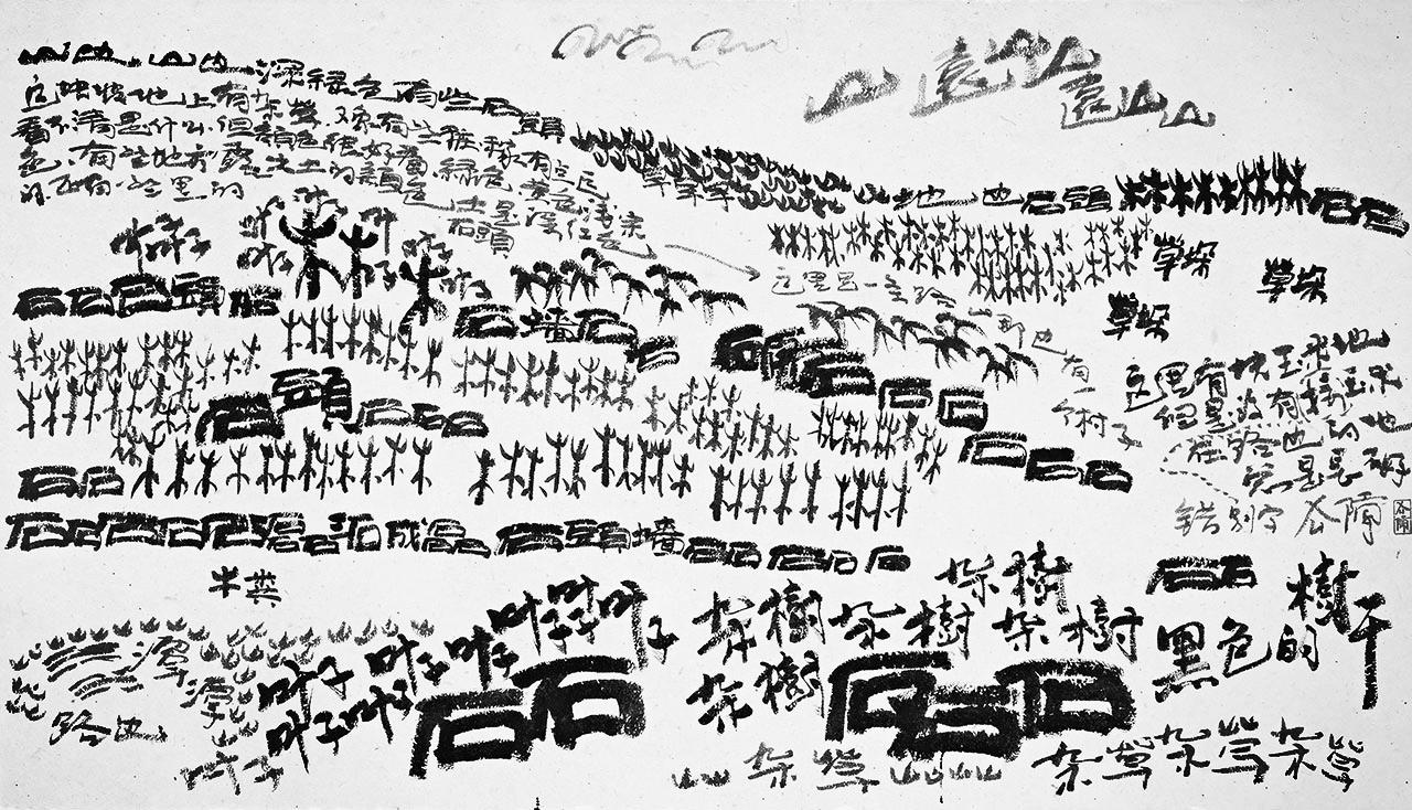Xu Bing Retrospective
