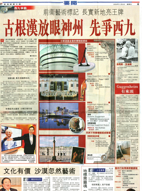 2004-11-05 -West Kowloon District 6.jpg