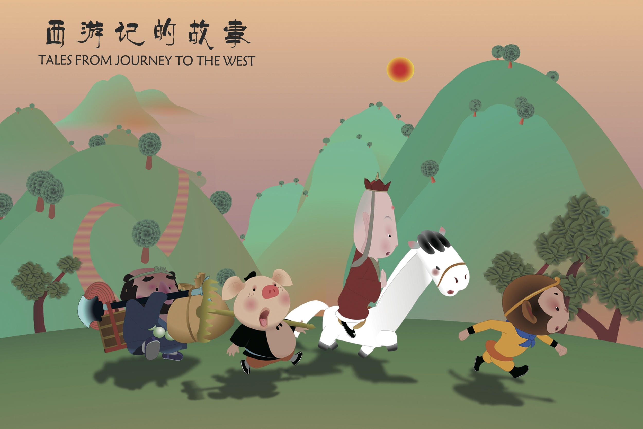 Journey to the west Poster .jpg