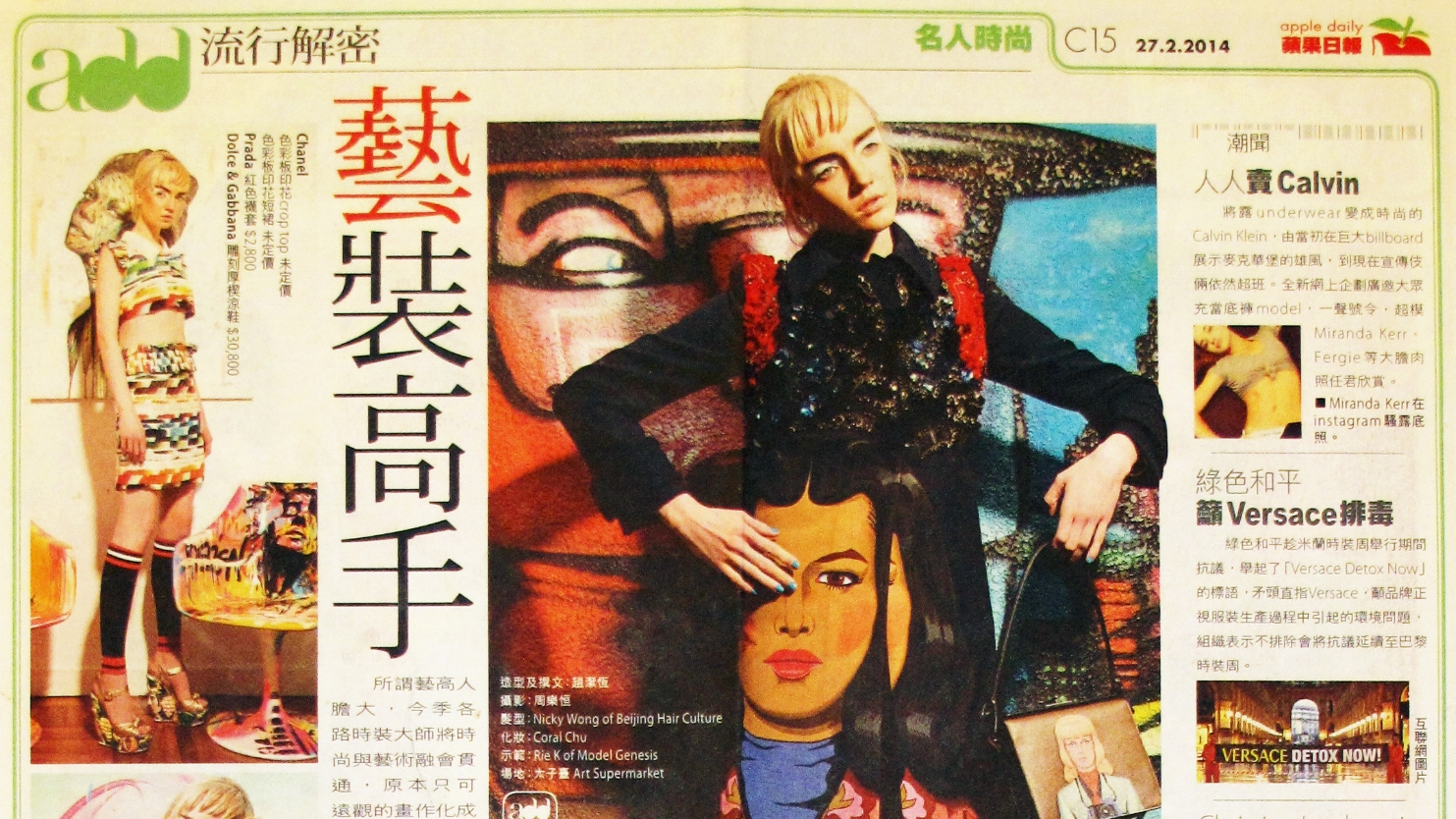 ">> 27 Feb 2014: Photo shooting for Prada, Chanel and Celine in front of paintings by Art Supermarket's artists JM Robert, Acet, Hopare and Yin Jun. Published in ""Apple Daily Deluxe"""
