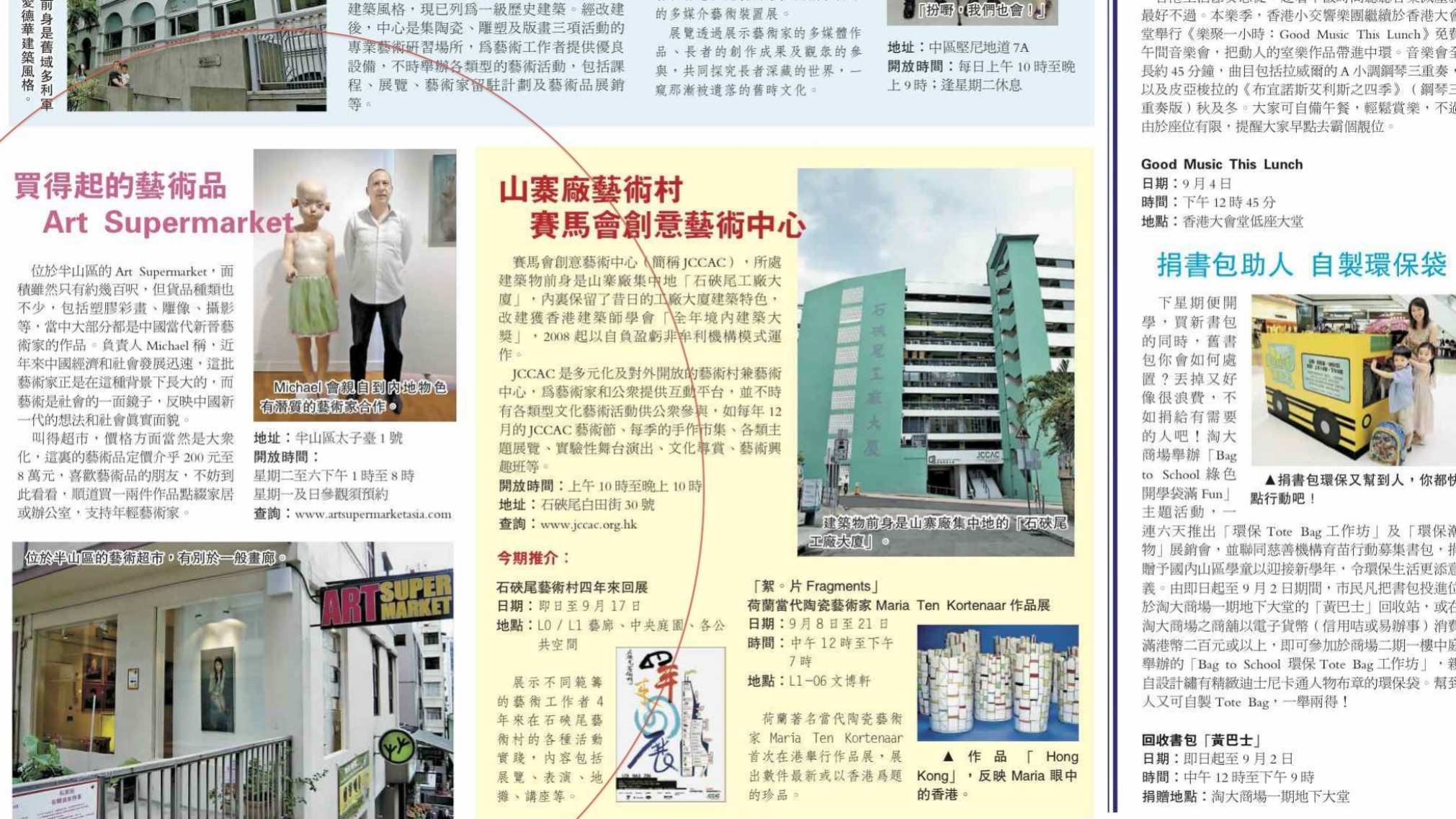 ">> 31 Aug 2012: Art Supermarket in ""Hong Kong Commercial Daily"""