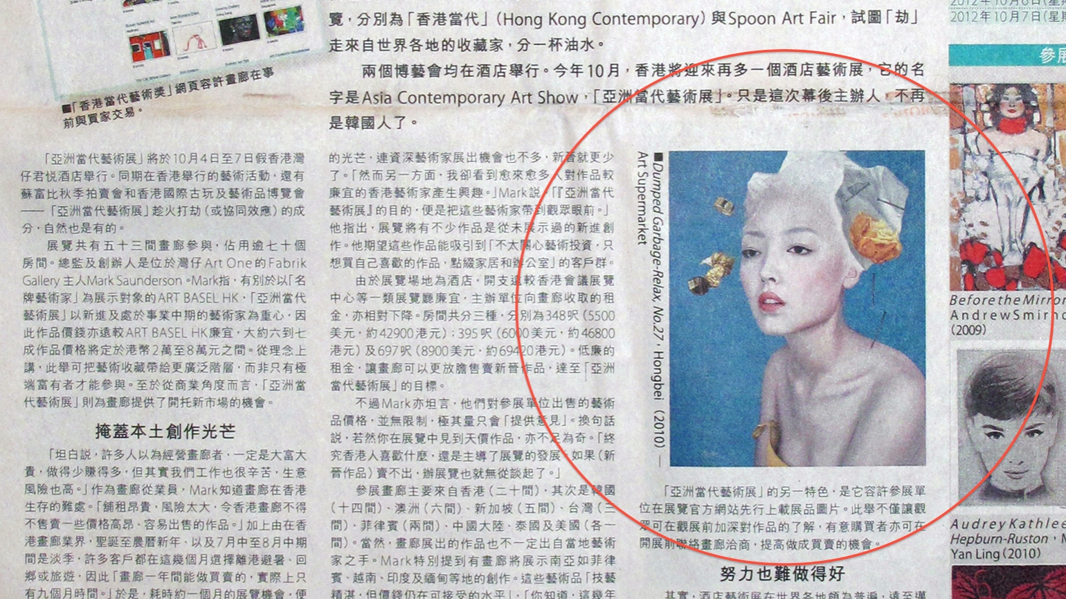 ">> 30 Aug 2012: Participation of Art Supermarket at The Asian Contemporary Art Show 2012 Hong Kong in ""Hong Kong Economic Journal"""