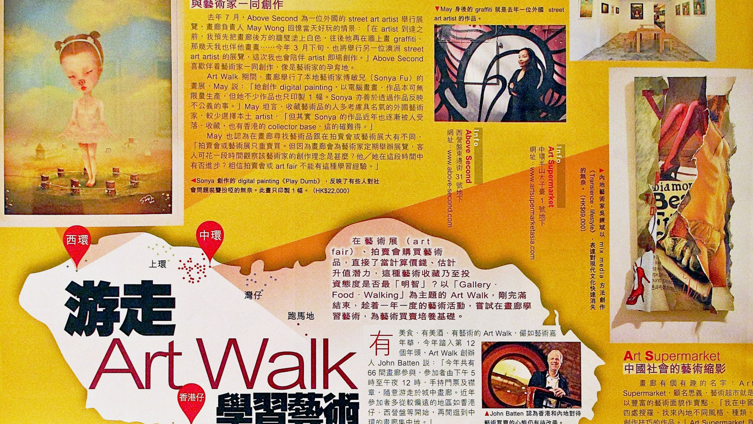 ">> 16 Mar 2012: Art Supermarket in a special supplement about Hong Kong's biggest Charity Event ""Hong Kong ArtWalk 2012"" in the ""Hong Kong Economic Times"""