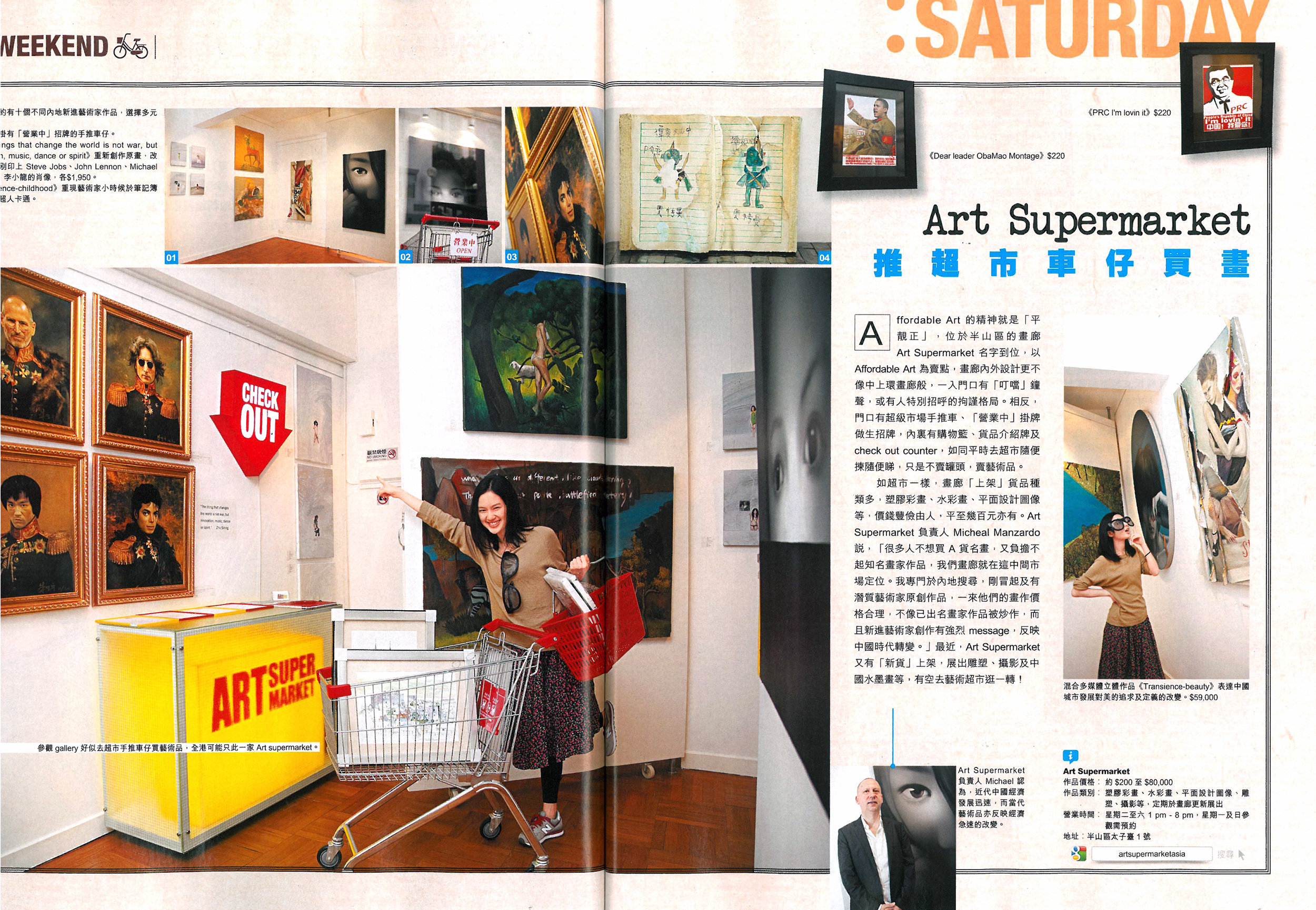 ">> 22 Mar 2012: Article about Art Supermarket in Hong Kong's leading Lifestyle Magazine ""U Magazine"""