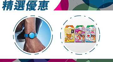 精選優惠  | Gadgets Promotion