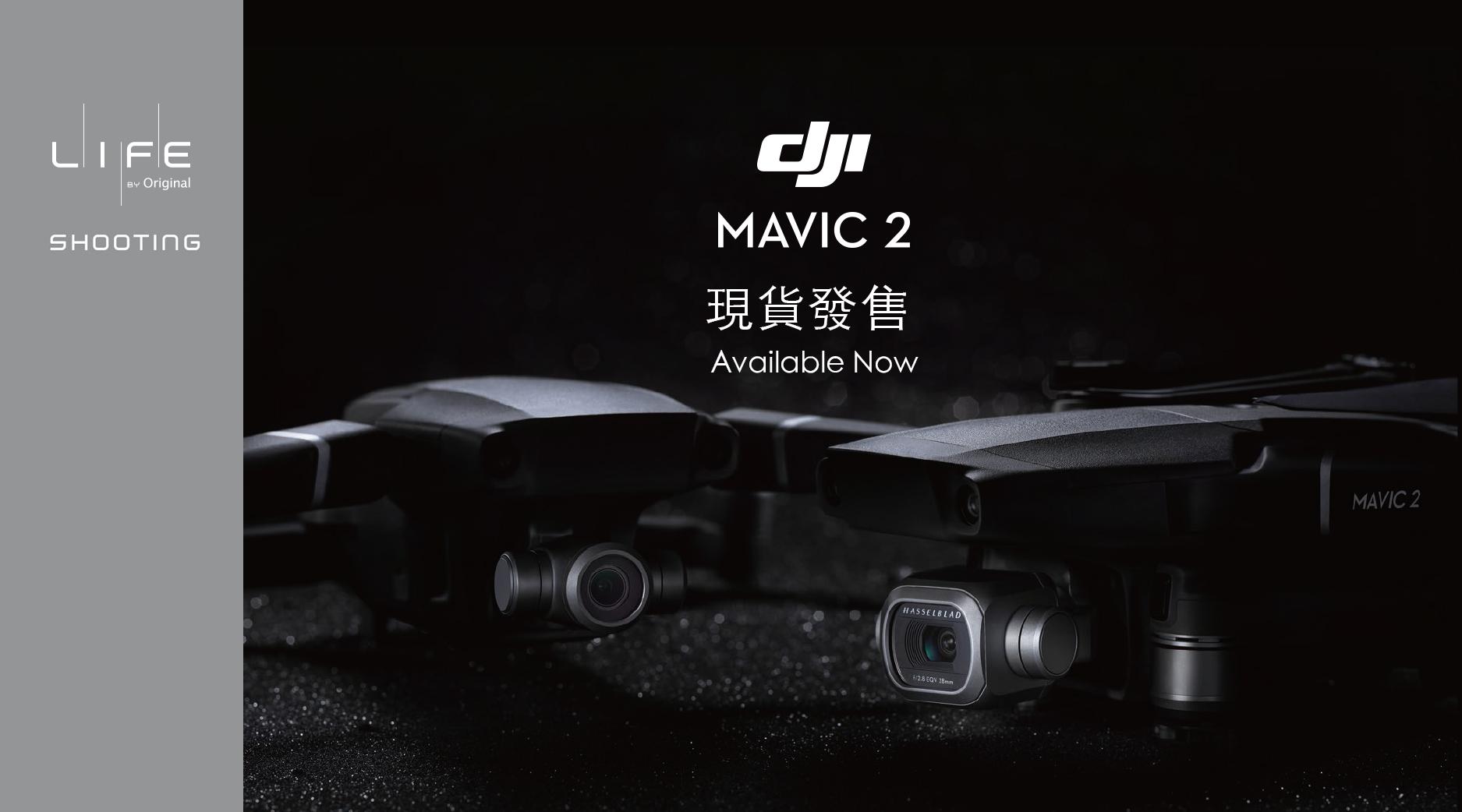WeChat_DJI Mavic 2_Available.jpg