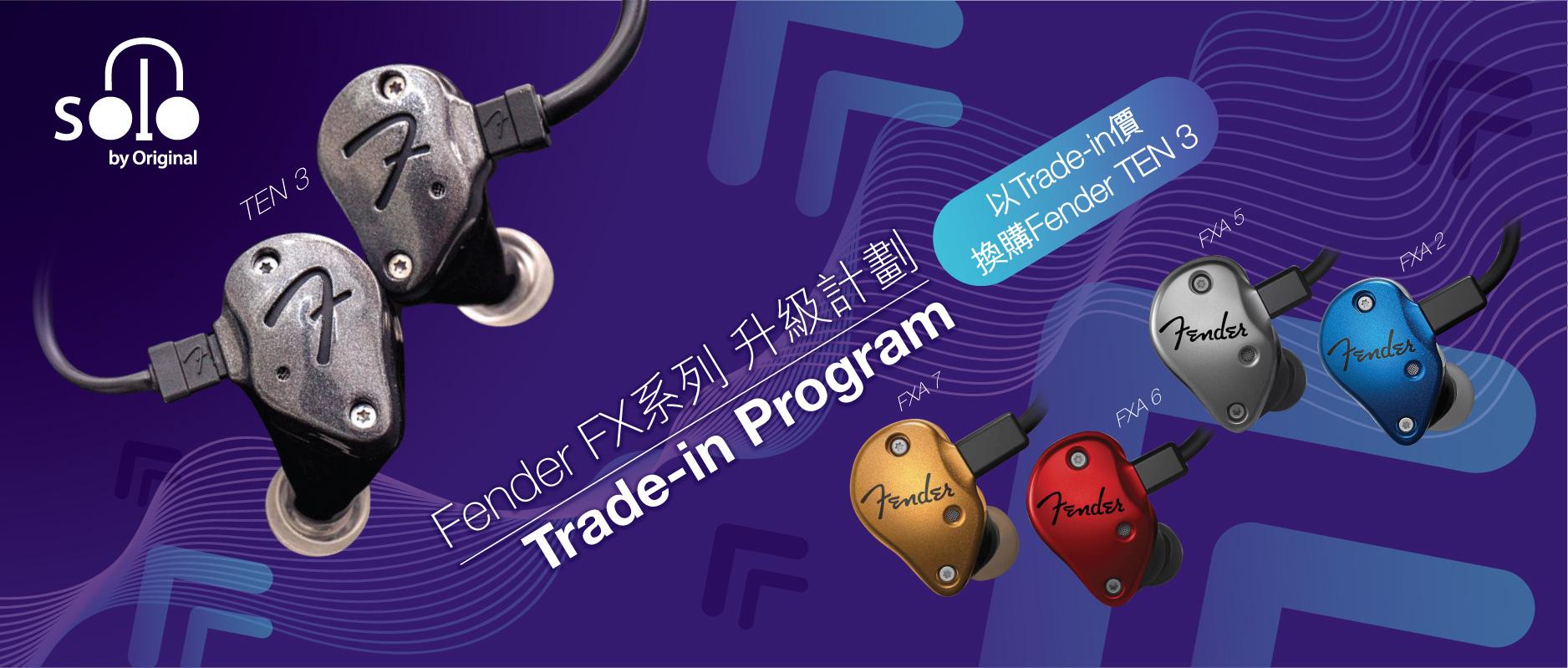PR01_FX Trade in Plan_WeChat_900x383_02-01.jpg