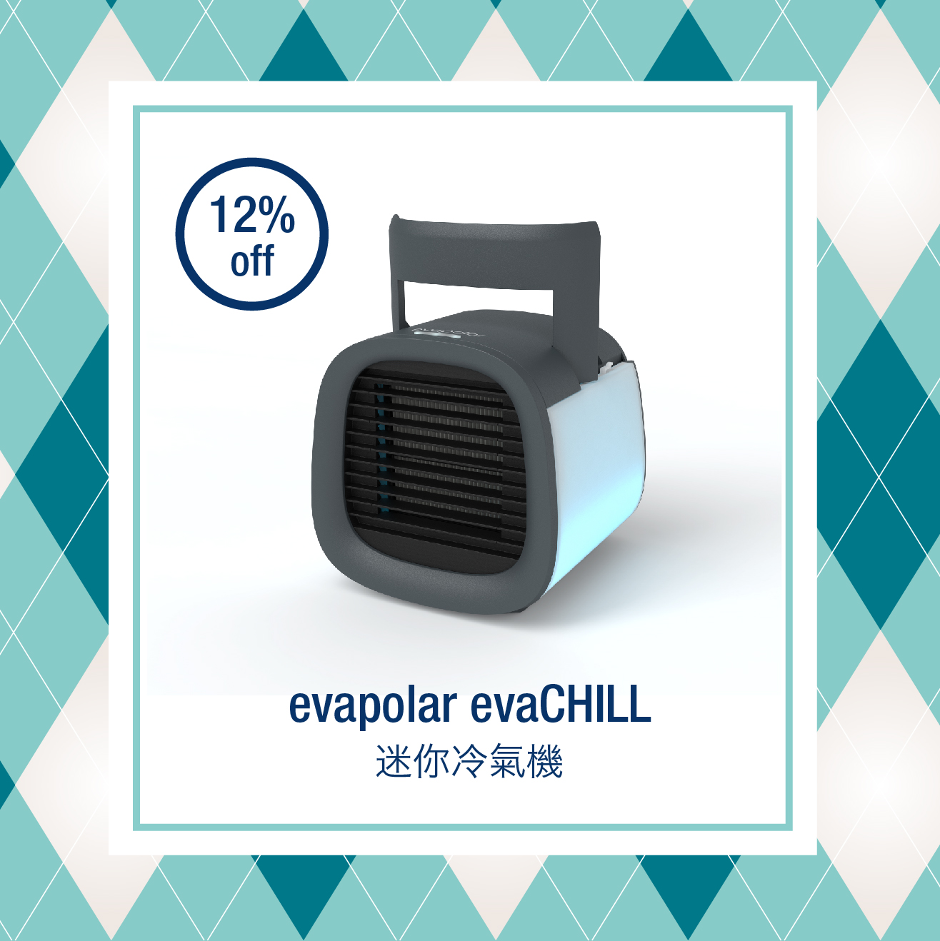 evaCHILL EV-500 personal A/C - #FieryDadWorking with any USB power, evaCHILL EV-500 is a 3-in-1 personal A/C to provide to you the most comfortable climate at all time. It first uses evaporative effect to cool the air around you, then it humidifies the air and purify it by filtering out dust particles.