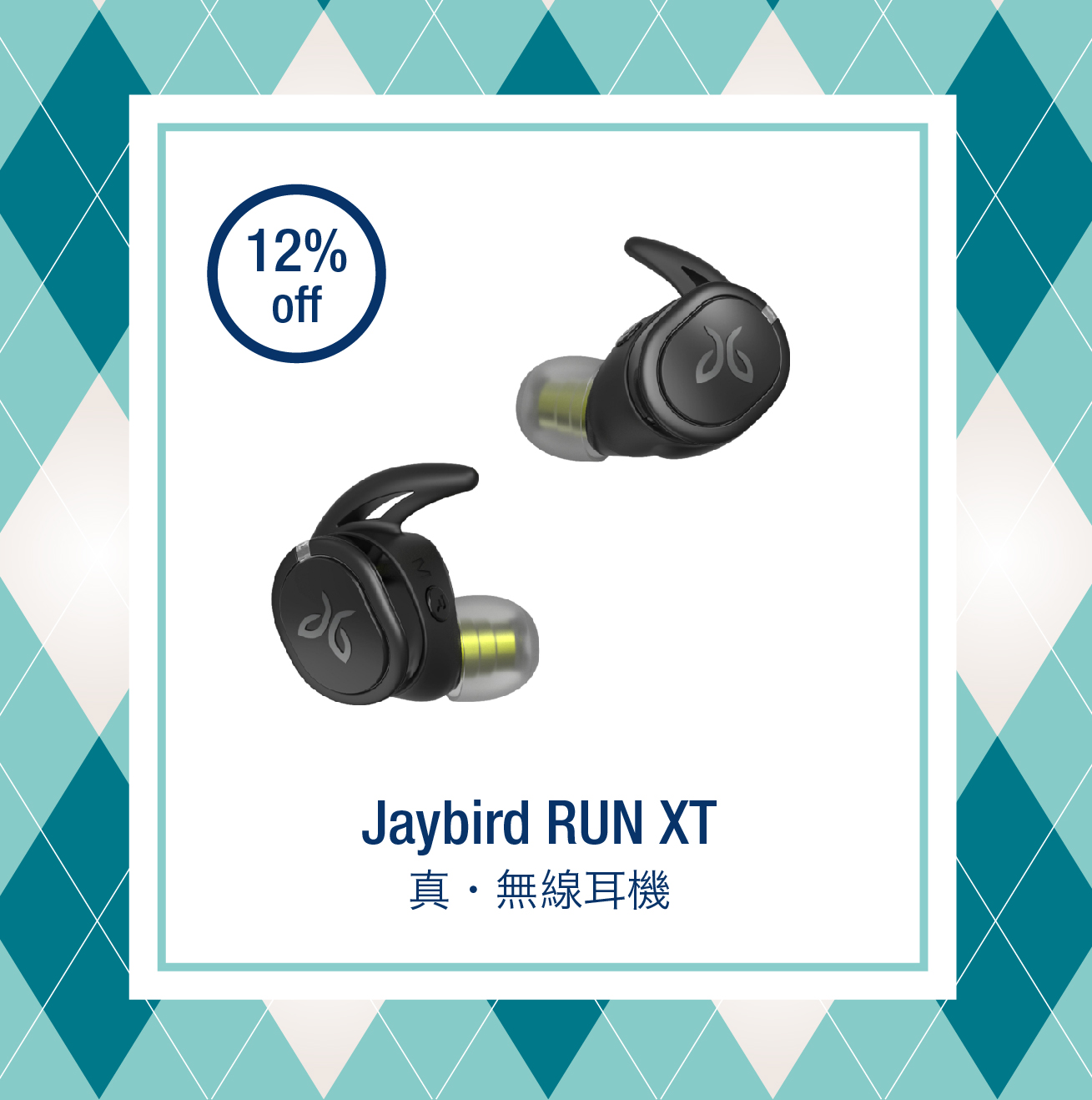 Jaybird RUN XT truly wireless earphones - #SportyDadRUN XT are now IPX7 sweat and waterproof, able to repel sweats and rains when you run to the fastest. The earphones come with adjustable EQ and a 4-hour playtime, with an additional 8-hour from the charging case, or speedy charge in 5 minutes for an hour use.