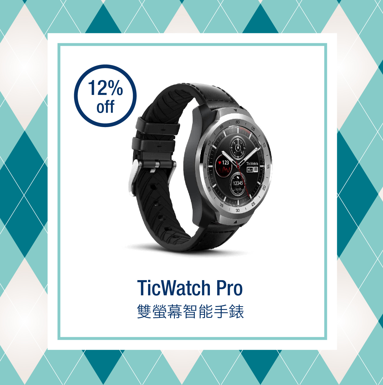 TicWatch Pro smartwatch - #TastefulDadThe dual-display Mobvoi TicWatch Pro automatically switches between two display layers to make sure it can last long and be durable enough for a sustained wearing. The TicWatch Pro is IP68 rating against water and dust. The bezel is made with stainless steel whereas the strap is genuine leather on the outside and silicone on the inside, the tasteful smartwatch monitors your heartbeat 24 hours a day and also supports GPS, Google Assistant™, music streaming, NFC contactless payment, and more.