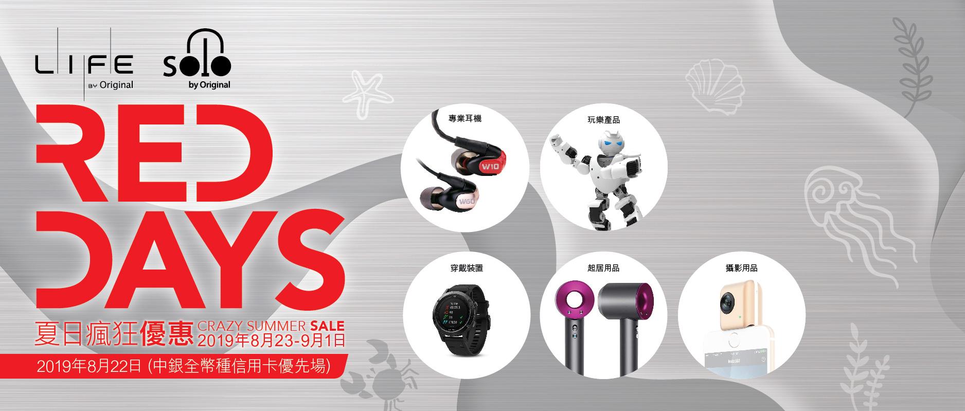Red Days 夏日勁減狂熱|Summer Shopping Spree