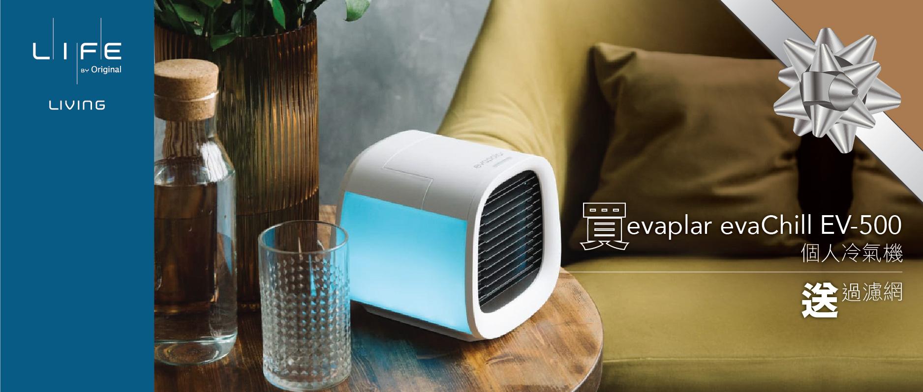 Evapolar evaCHILL EV-500 限定優惠|Limited Offer
