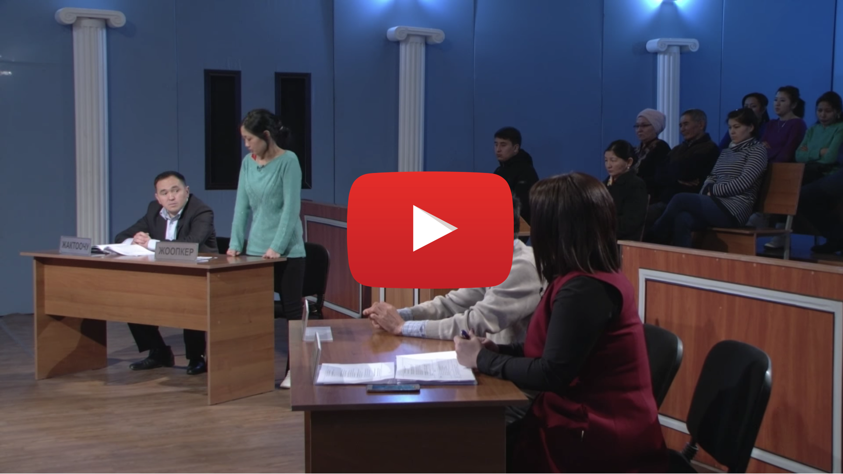 Video: Reality Court TV: Achyk-Aikyn episodes (Language: Kyrgyz only)