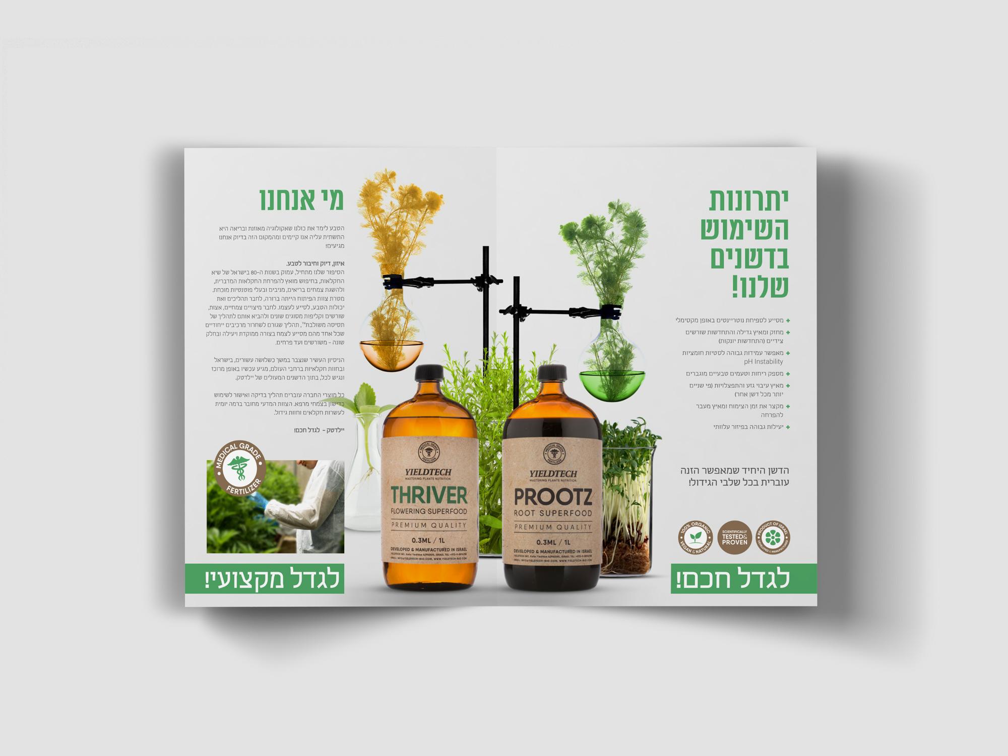 Yieldtech-Brochure.jpg