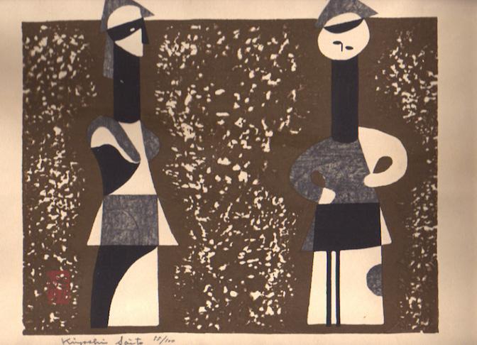 "Kiyoshi Saito, ""Untitled,"" ca1950s; silkscreen; signed."