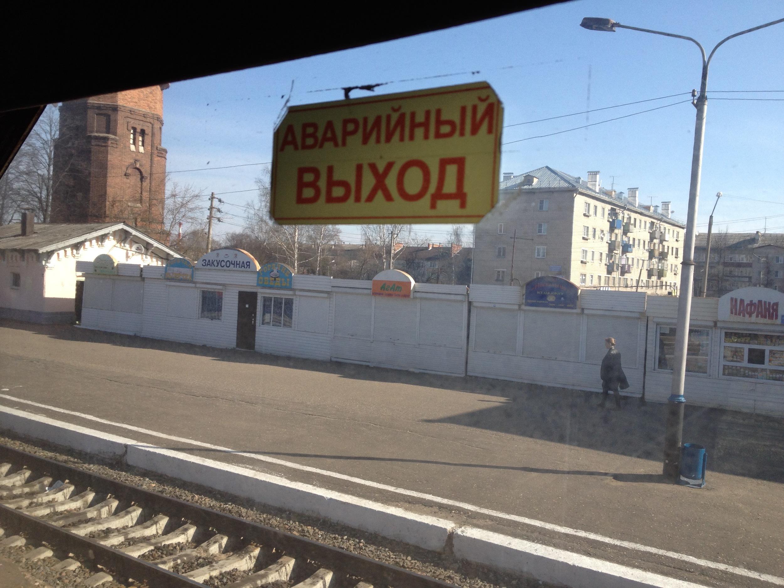 Une fenêtre du train, indiquée comme étant une sortie de secours