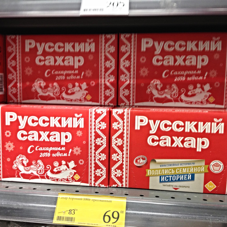 Sucre russe très design
