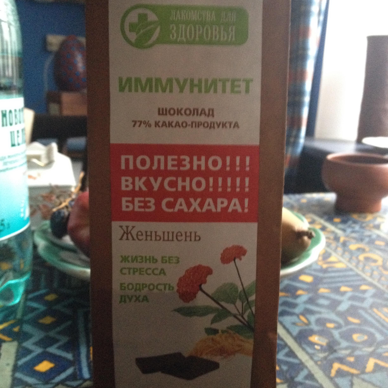 Chocolat pour la santé