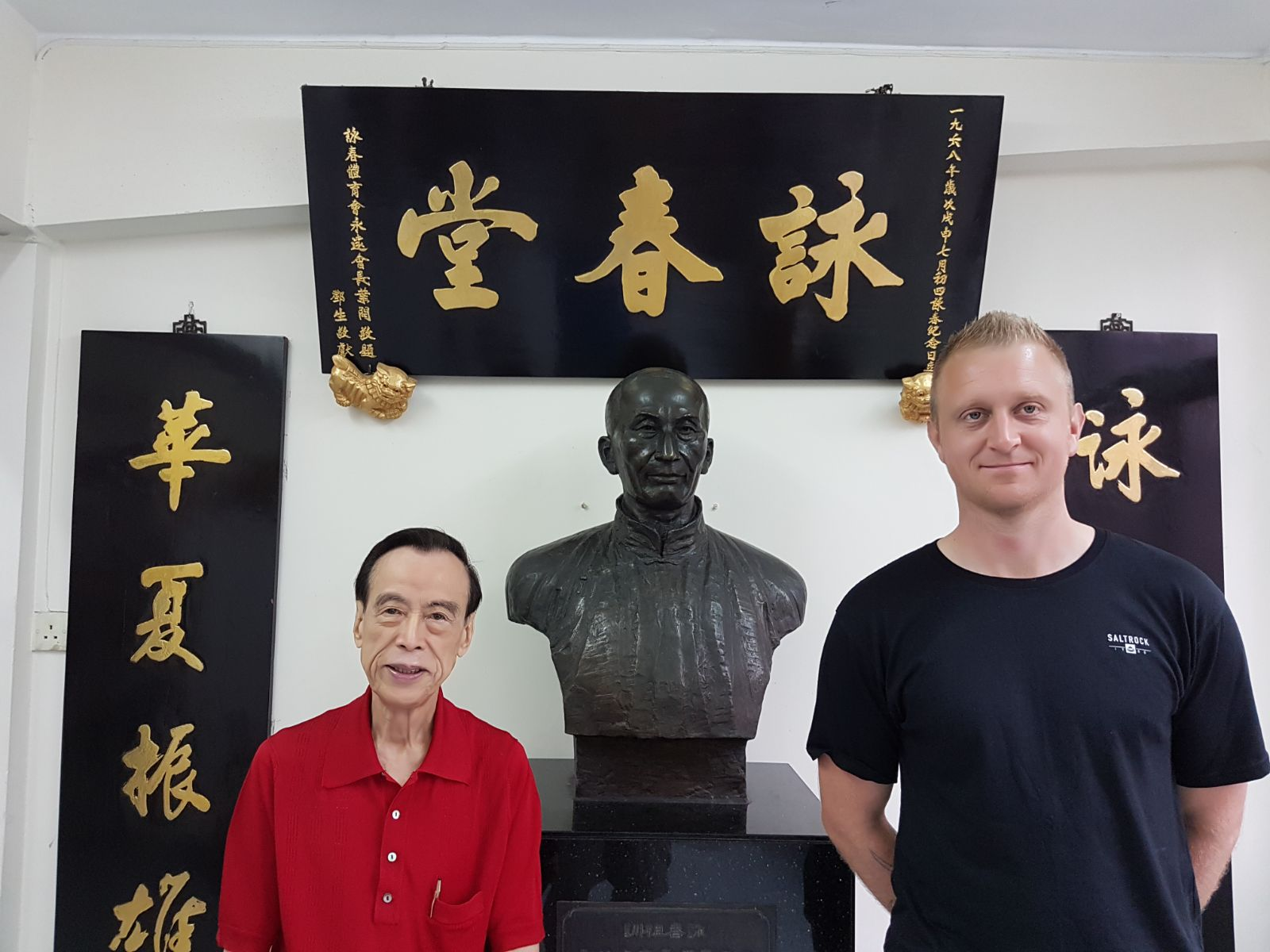 Robert Ley with Ip Man student GM Lee Wai Chi stood in the Ving Tsun Athletic Association