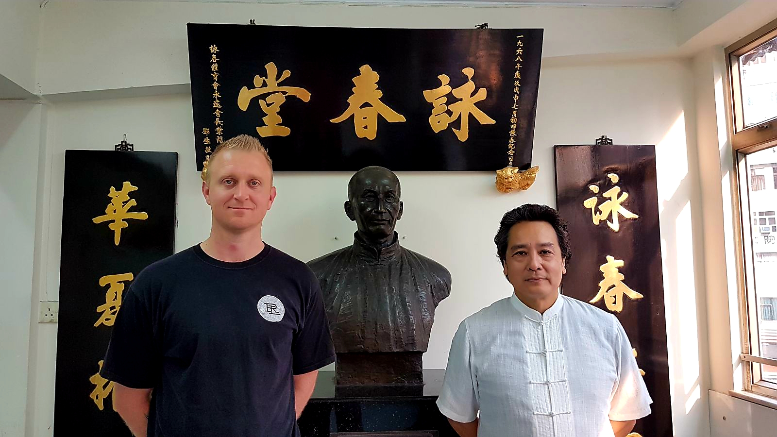 Robert Ley with his Sihing Philip Hoi in the Ving Tsun Athletic Association
