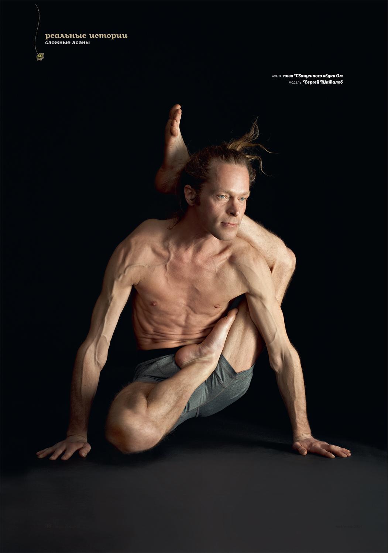 Most difficult assans, Yoga Journal