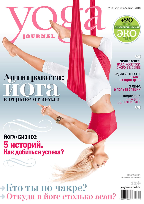 Air Yoga, Yoga Journal