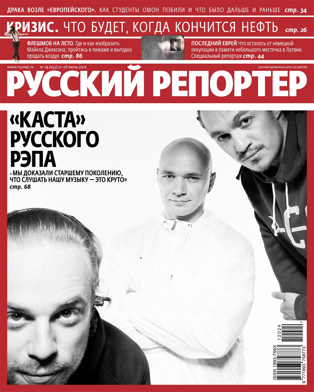 RR24_Cover_Kasta.jpg