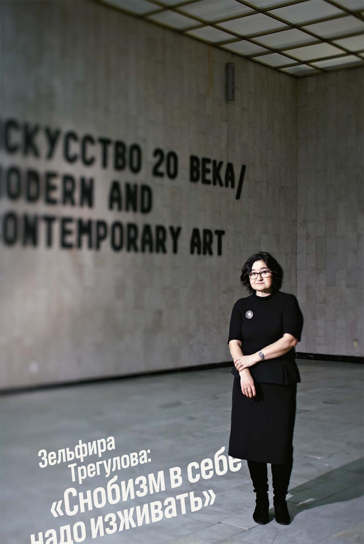 Zelfira Tregulova,  The Art Newspaper Russia