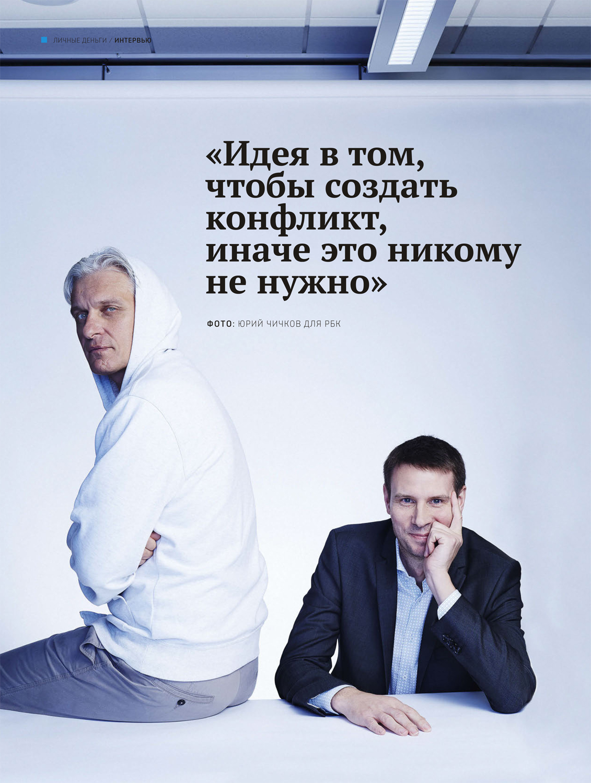 Oleg Tinkov and Oliver Hughes, RBK magazine