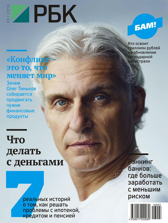 Oleg Tinkov, RBK magazine