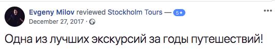 отзыв об экскурсии по Стокгольму