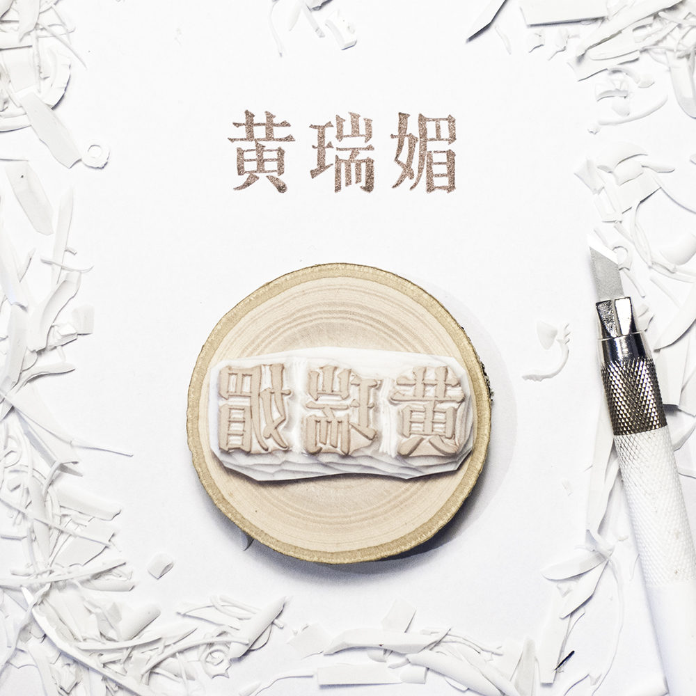 Last but definitely not least, a Chinese calligraphy name stamp.
