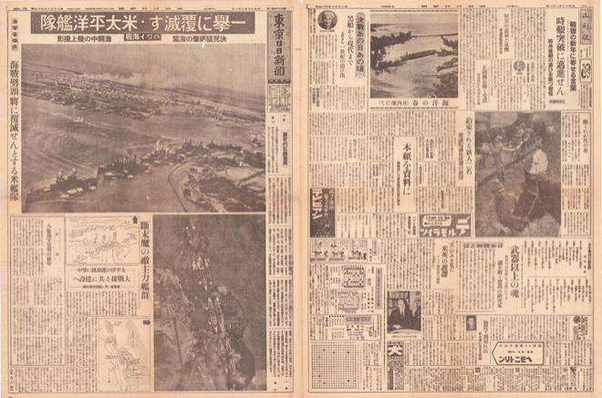JAPANESE NEWS A (side 2)