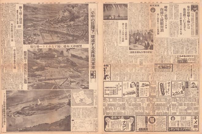 JAPANESE NEWS B (side 1)