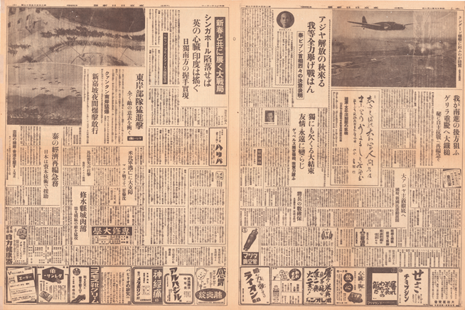 JAPANESE NEWS B (side 2)