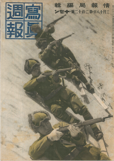 JAPANESE SOLDIERS SHOOTING ON THE HILLSIDE
