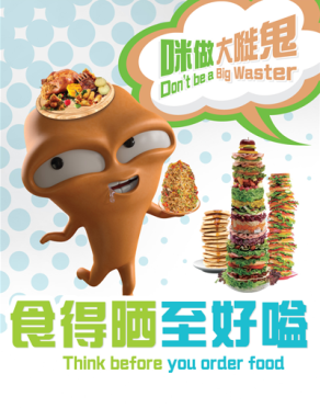 Figure 2.  Food Wise Hong Kong Campaign Advertisement (Food Wise Hong Kong, 2013)