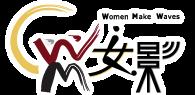 Women Make Waves png.png