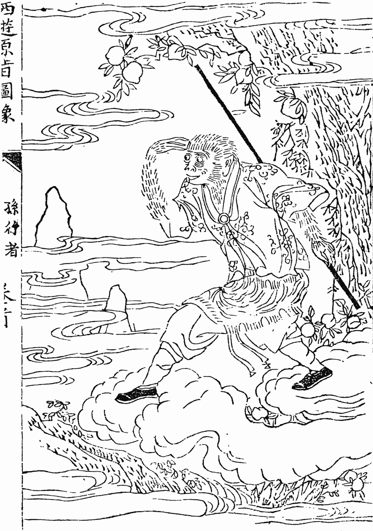 By Anonymous - The Chinese work Illustrations for the Original Gist of the Journey to the West (西遊原旨圖像 Xiyou Yuanzhǐ Tuxiang),  Public Domain
