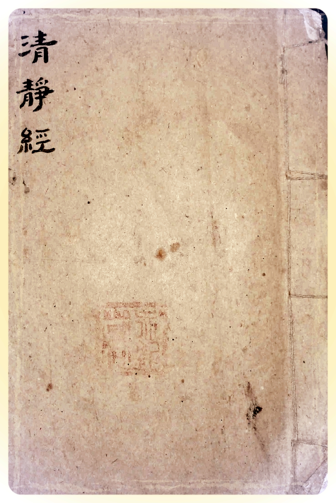 Aboot Xu Ben Shan's personal copy of the  Qing Jing JIng