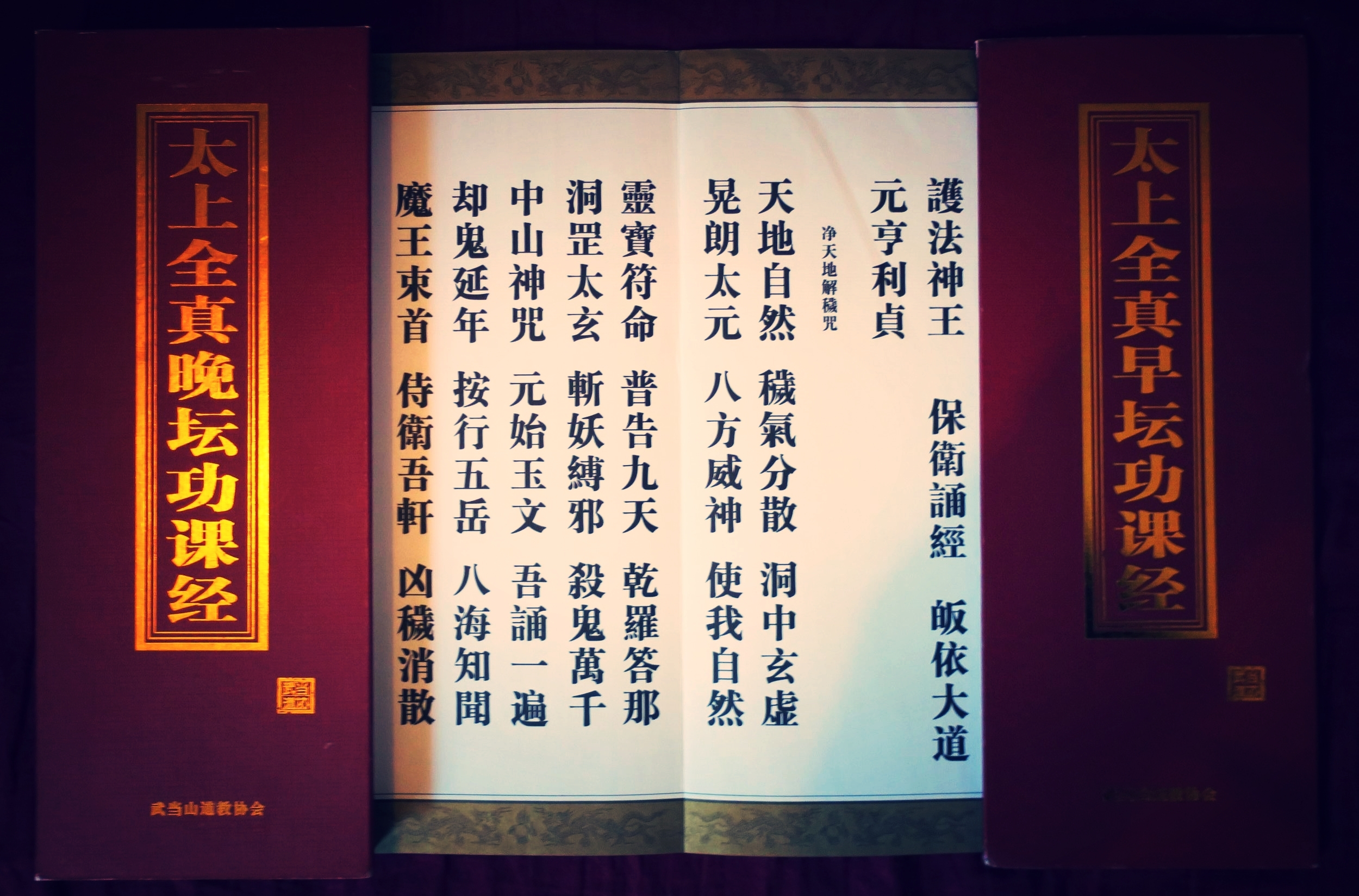 Wudang Press edition of the Quanzhen Morning and Evening Prayers