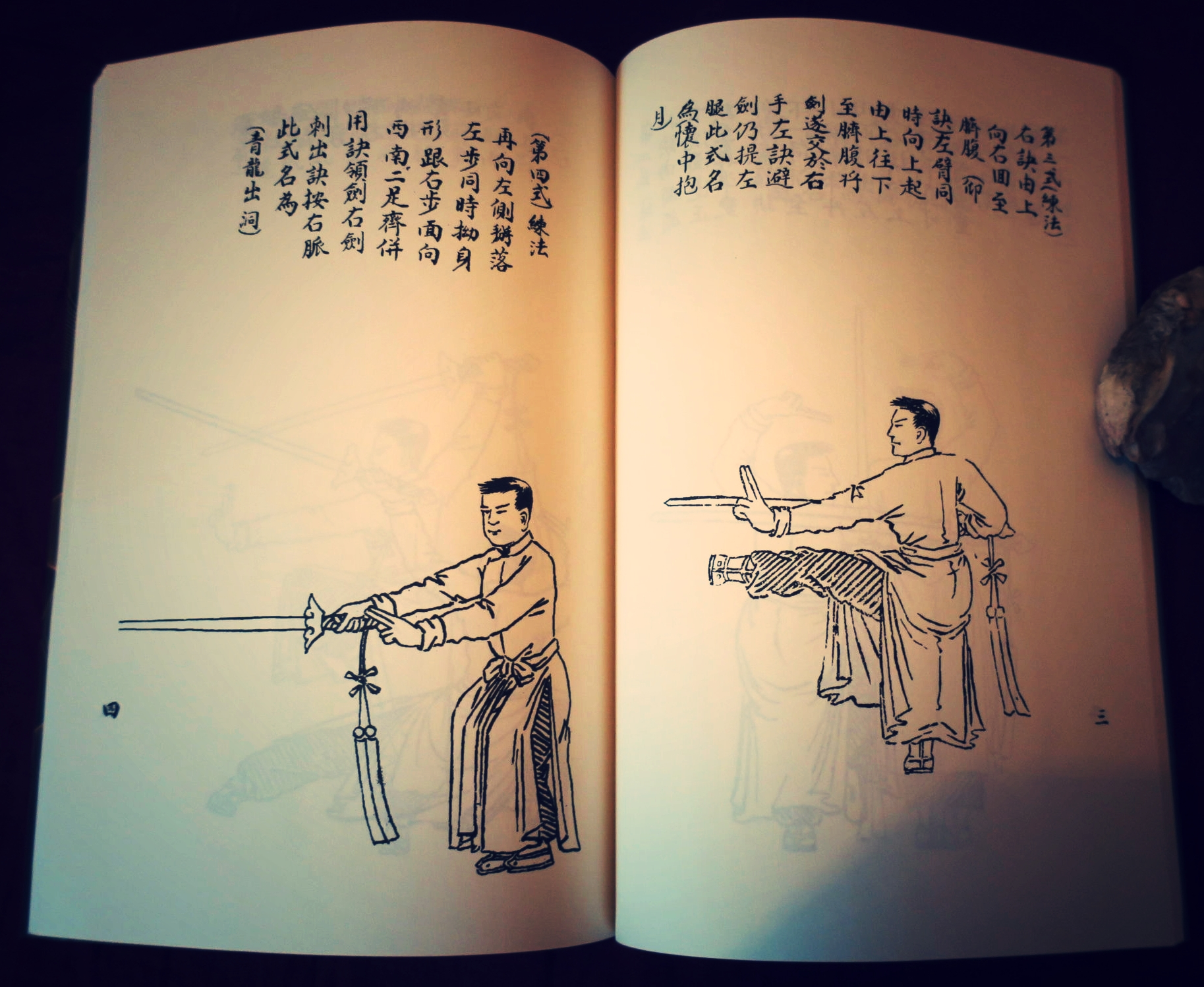 Contemporary re-printing of the Xuanmenjian manual