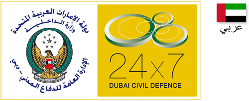 Kent Dubai Civil Defence