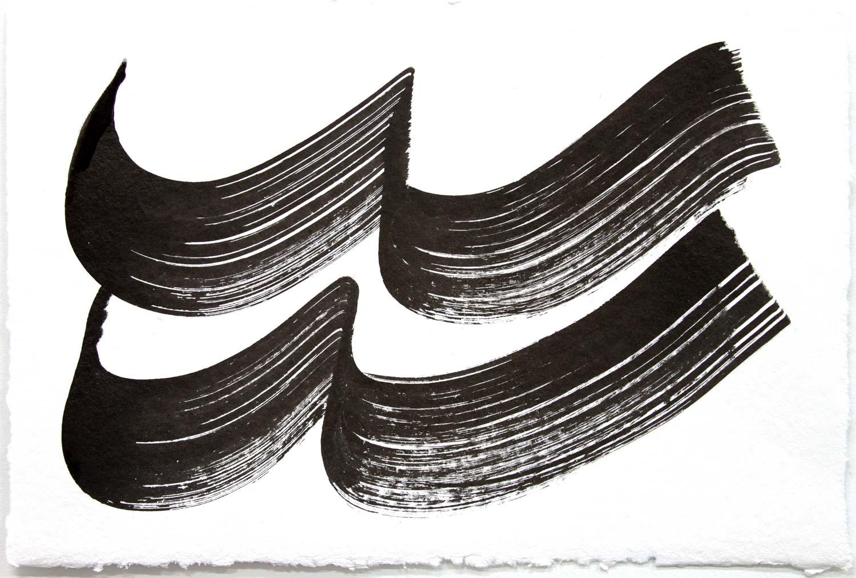 Wavelength 8 , 2018, Sumi Ink on rag paper, 12 x 18 in.