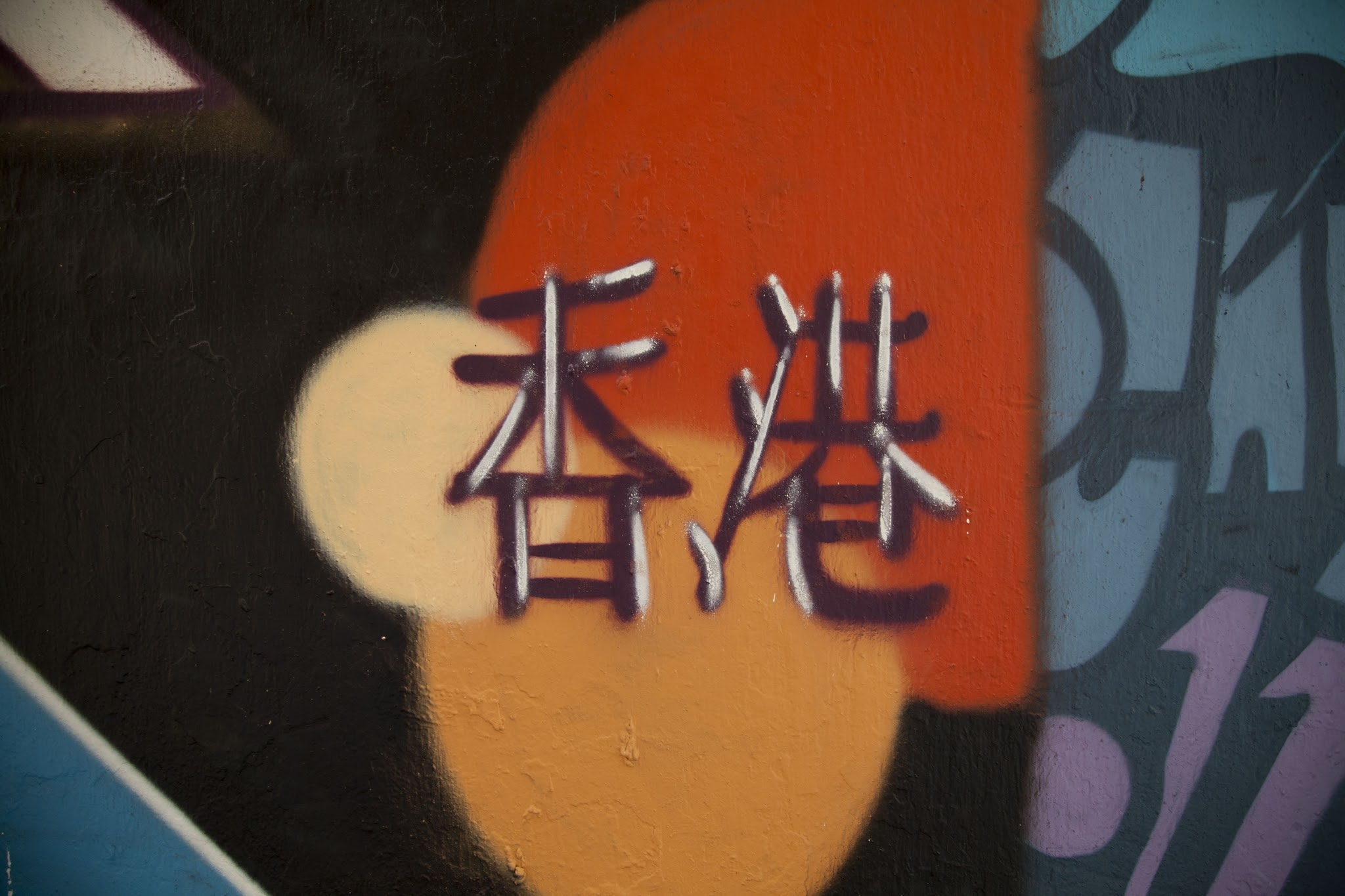 "Detail of a graffiti found on a mural near Mongkok, November 2011. The two characters mean ""Hong Kong."""